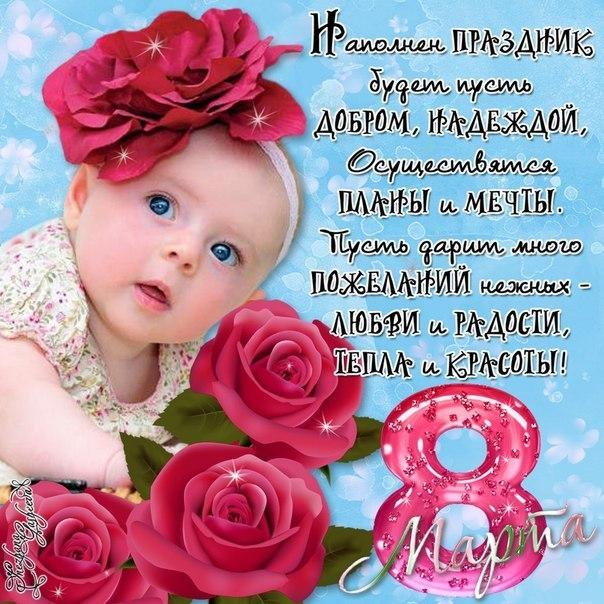 Голосовые поздравления таджика с 8 марта