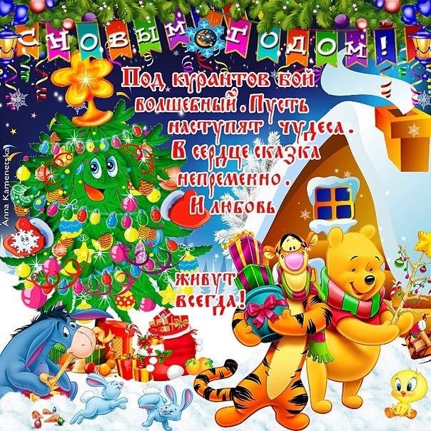 Поздравления с Новым годом куме 2018