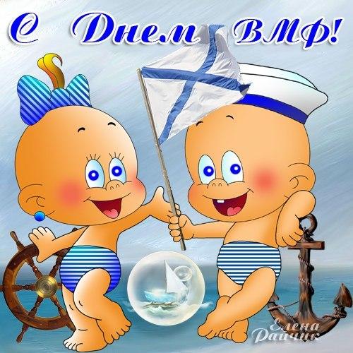 Поздравления с днём военно морского флота смешные