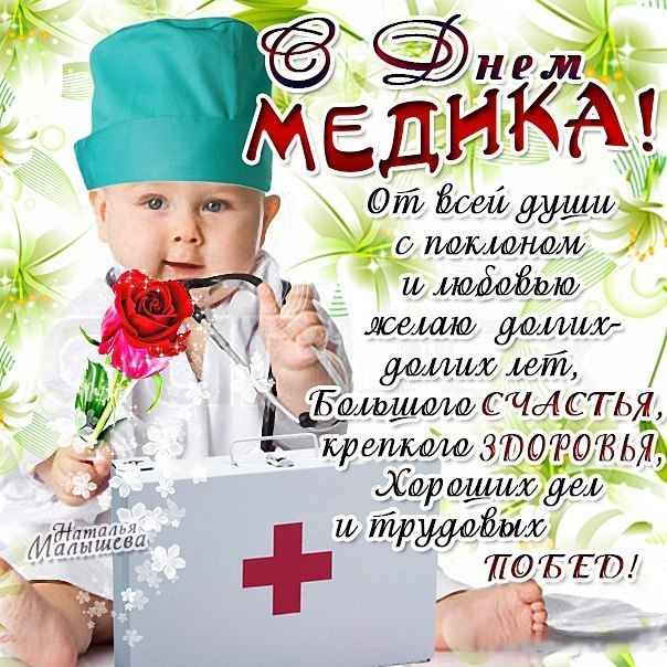 Поздравления медика с праздником